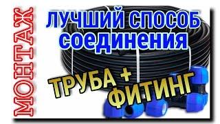 Обжимной фитинг и полиэтиленовая труба | Лучший способ монтажа(Казалось бы, нет ничего проще,чем соединить полиэтиленовую трубу при помощи обжимного фитинга. Но не всё..., 2016-09-14T15:00:02.000Z)