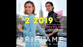 Живой каталог Орифлейм 2 2019 Россия (28.01-16.02.2019)