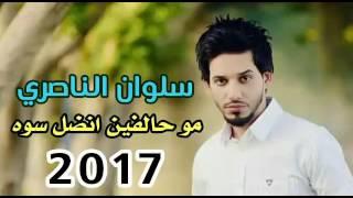 سلوان الناصري مو حالفين نظل سوه