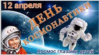 День космонавтики! Космос. Полёт в космос