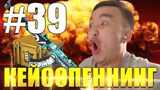 ОТКРЫЛ НОВЫЕ КЕЙСЫ!! THE SHADOW CASE!!! #39 - СЕМЧЕНКО ВАНГА