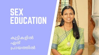 Sex Education: What children should learn and when? Sex education കുട്ടികൾ അറിയേണ്ടത് എന്ത്? എപ്പോൾ?
