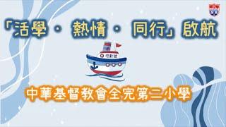 Publication Date: 2021-09-13   Video Title: 「活學 ·熱情 ·同行」啟航 — 中華基督教會全完第二小學