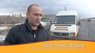 видео выездной шиномонтаж киев