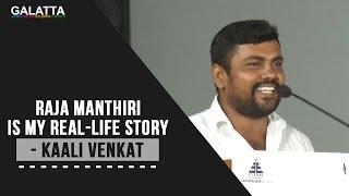Raja Manthiri Is My Real-Life Story - Kaali Venkat