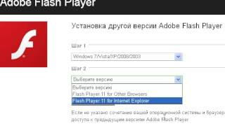 Как установить флеш - плеер на свой компьютер