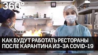 Как будут работать рестораны после снятия ограничений из-за коронавируса?