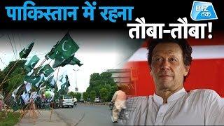 पाकिस्तान का हाल बेहाल!|Biz Tak
