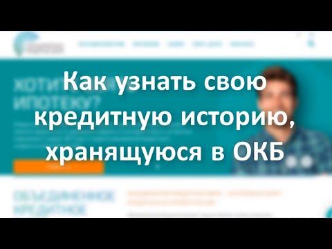 ОКБ узнать кредитную историю бесплатно