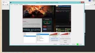Как стримить на Twitch (Твиче) с помощью Open Broadcaster Software (OBS)(Скачать программу для стрима http://obsproject.com/ Ключ для
