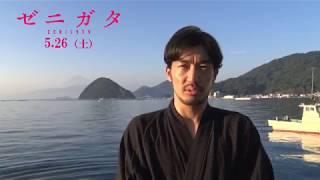 俳優の大谷亮平が初主演を飾る映画『ゼニガタ』について語るインタビュ...
