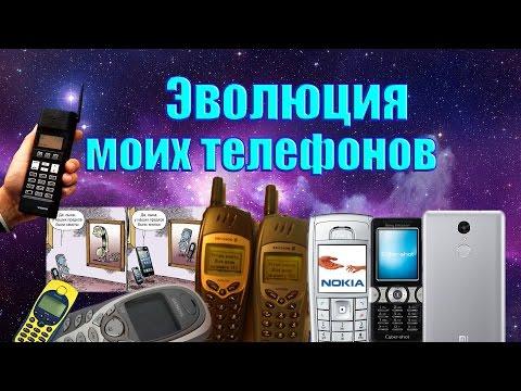 Эволюция моих мобильных телефонов! С каким телефоном я ходил