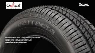 Купить летние шины SAVA Perfecta (в магазине шин и дисков