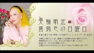 美輪明宏さんが演劇『愛の賛歌』について語っています。ゲストは浜谷康...