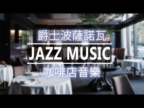 餐廳爵士音樂 - 放鬆晚餐樂器爵士樂