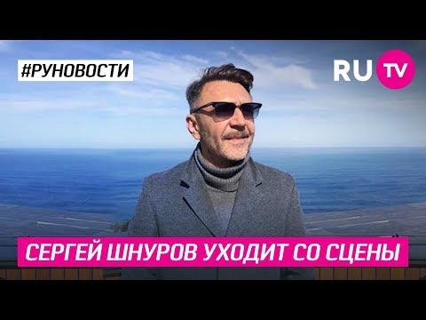 Сергей Шнуров уходит