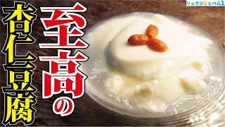 杏仁豆腐|料理研究家リュウジのバズレシピさんのレシピ書き起こし