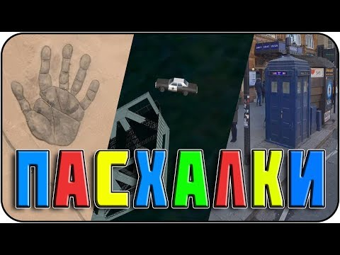 Пасхалки на GOOGLE MAPS #1 [Easter Eggs]