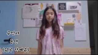 #홍연#내일은국민가수현장예선마지막연습#뮤지컬스타일로부르…