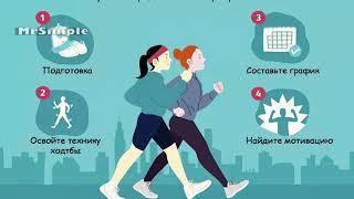 Как начать заниматься ходьбой для похудения? как похудеть