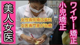 美人女医 ありさ先生 まじめで正直、無理のない治療を 真剣な治療説明