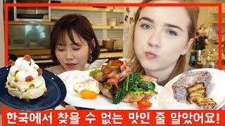 이태원에 호주 음식 먹방 투어! 먹어 보자! || 호주사라