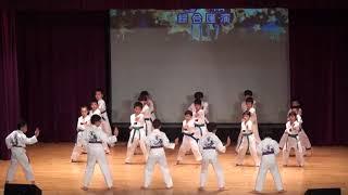 Publication Date: 2017-11-13 | Video Title: 2016 - 2017年度 才藝展繽紛 跆拳道表演