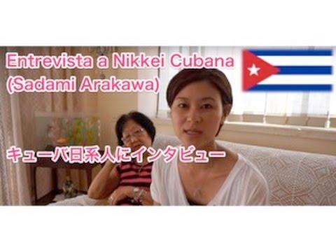 キューバ日系人にインタビュー@キューバ   Entrevista a Nikkei Cubana(Sadami Arakawa) @Cuba