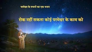 2018 Best Hindi Christian Song | रोक नहीं सकता कोई परमेश्वर के काम को | God Is Almighty