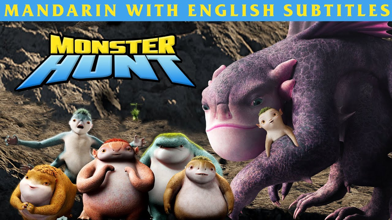 Monster Hunt – Director's Cut - Full Movie (Mandarin)