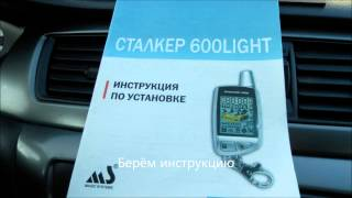 avtoGSM.ru Ввод нового брелока СТАЛКЕР 600