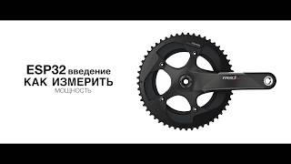 💥 Датчик мощности: Введение | Cycling Power Meter