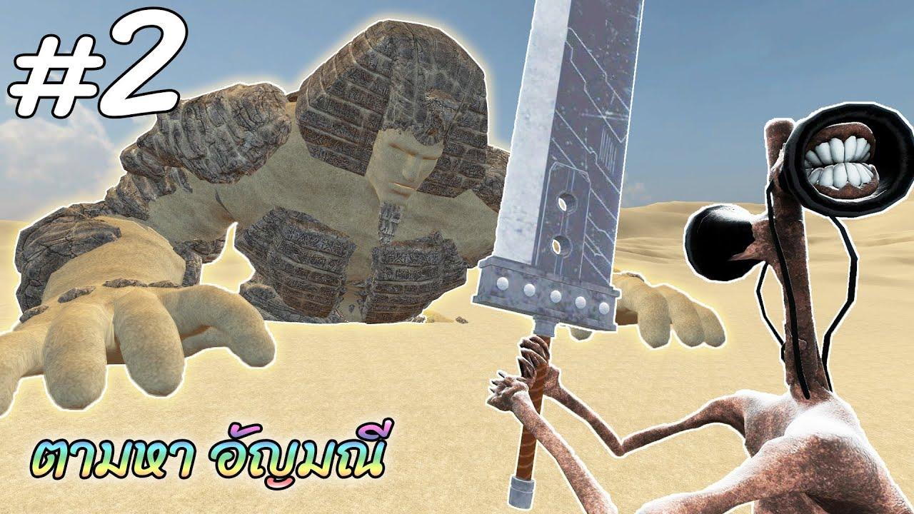 ตามหา อัญมณี #2 - เผ่า Siren Head vs อสูรยักษ์ทะเลทราย | สุชาติและเผ่าไซเรนเฮดบุกทะเลทราย - สมบอย