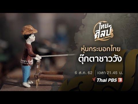 หุ่นกระบอกไทย (ฉบับย่อ), ตุ๊กตาชาววัง (ฉบับเต็ม) - วันที่ 06 Aug 2019