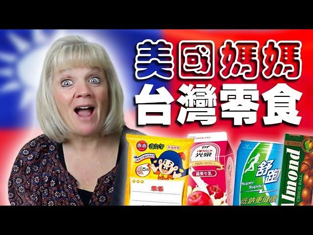 美國媽媽嘗試台灣零食 // 舒跑 · 蘋果牛奶 · 乖乖 - [小貝逛台灣 #215]