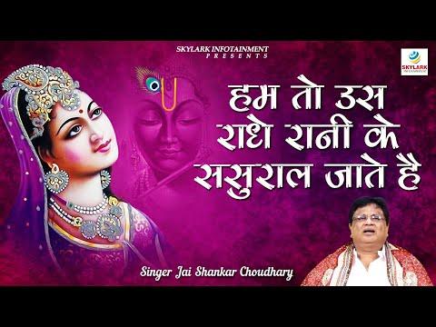 Hum To Us Radhe Rani Ke Sasural Jate Hai \\ New Khatu Shyam Bhajan thumbnail