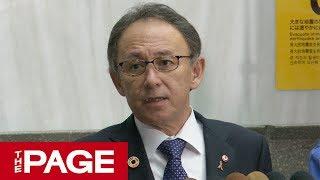 沖縄県民投票を受け玉城デニー知事が会見「工事中止を」(2019年2月24日)
