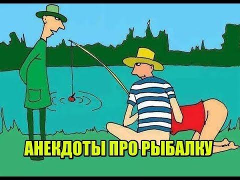 Анекдоты про рыбаков и рыбалку