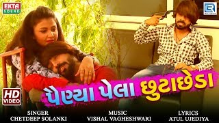Painya Pela Chhuta Chheda Sad Song | Full VIDEO | New Gujarati Song 2018 | Chetdeep Solanki