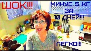 ШОК!!!МИНУС 5 кг за 10 ДНЕЙ - ЛЕГКО!!!Белково-Углеводная ДИЕТА для ПОХУДЕНИЯ// helen marynina