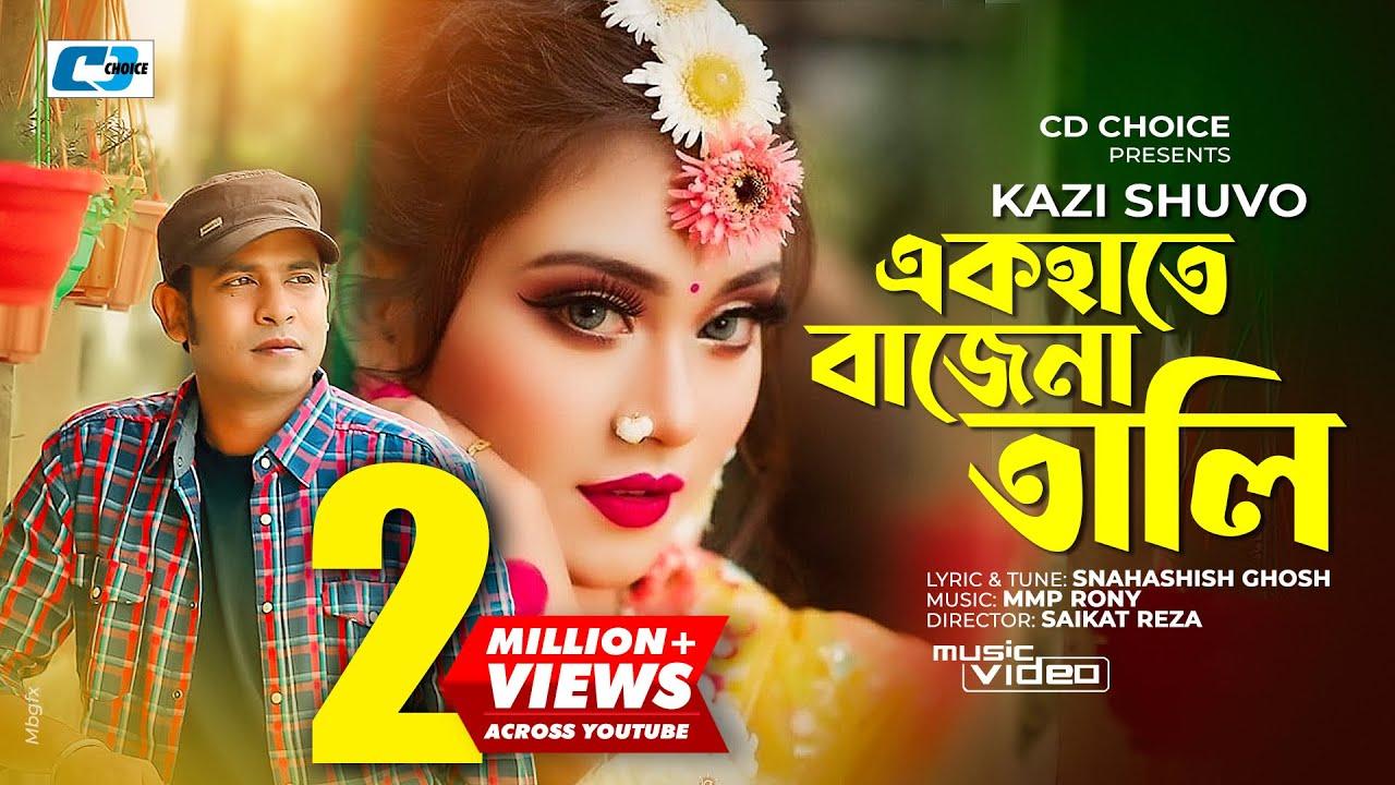 Ek Hate Bajena Tali   এক হাতে বাজেনা তালি   Kazi Shuvo   Adib   Raisa   Saikat Reza   Bangla Song