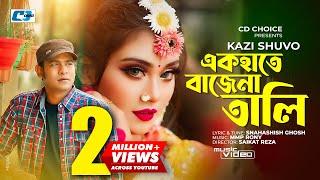 Ek Hate Bajena Tali By Kazi Shuvo HD.mp4