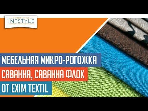 Мебельная ткань Саванна Флок