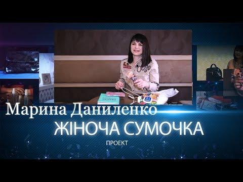Жіноча сумочка. Проект. Блогер Марина Даниленко