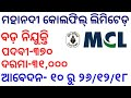 Big Opportunity !! JOBs in MCL !! POST-370 !! Latest Jobs in Odisha !!