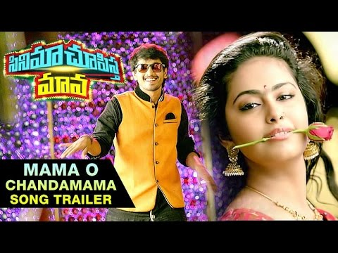 Cinema Chupistha Mava Songs | Mama O Chandamama Song Trailer | Raj Tarun | Avika Gor | Rao Ramesh