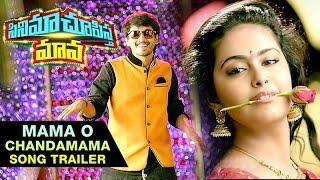Cinema Chupistha Mava Songs | Mama O Chandamama Song Trailer | Raj Tarun | Avika Gor | Rao Ramesh