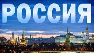 РОССИЯ - Комментарии иностранцев