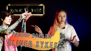 Разбор вокала Oliver Sykes | BRING ME THE HORIZON | minicover Shadow Moses | Орать/петь НА СВЯЗКАХ