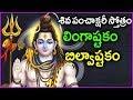 Shiva Panchakshara Stotram - Lingashtakam And Bilvashtakam In Telugu | Lord Shiva Songs